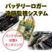 バッテリーロガー・遠隔監視システム『BL-100』 製品画像