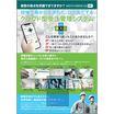 月額2万円で導入できる「受注管理システム」!3ヶ月試しませんか? 製品画像