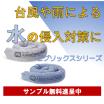 台風や雨による水の侵入対策『ピグソックスシリーズ』試供品提供中! 製品画像