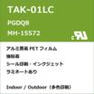 TAK-01LC CUL規格ラベル 製品画像