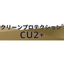 【工数もコストも約80%削減】クリーンプロテクション CU2+ 製品画像