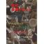 株式会社日本シールボンド『取扱製品 総合カタログ』 製品画像