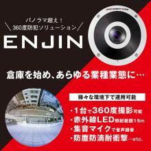 屋内外用360度カメラソリューション <ENJIN(エンジン)> 製品画像