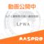 【低消費電力・遠距離通信・低コスト】LPWA紹介動画公開中 製品画像