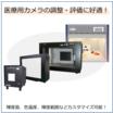 【医療カメラに好適】調整・評価用設備のご案内 製品画像