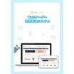 Webオーダー・販売管理システム 製品画像