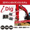 2Dマシンガイダンスシステム『iDig(アイディグ)』 製品画像