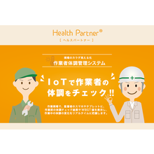 HealthPartner 『作業者体調管理システム』 製品画像