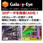大規模点群処理ソフトウェア『Galaxy-Eye』 製品画像