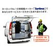 【車内を整理整頓】車載用整理棚『Sortimo(ソルティモ)』