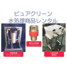 ピュアクリーン 水処理商品レンタルのご案内 製品画像