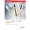 pH 電極セレクションガイド【pH メーターのデモ受付中】 製品画像