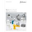 ストーブリロボット 最新製品カタログ 製品画像