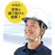 【新登場!熱中症予防指導士がおススメ】暑さ対策ヘルメット 製品画像