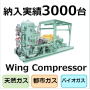 ガス昇圧用コンプレッサ(ウイングコンプレッサ)※導入事例集 進呈 製品画像