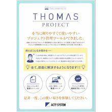 工程管理などをスムーズに!製造業向け『プロジェクト管理ツール』 製品画像