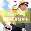マニュアル(取扱説明書)の【翻訳・多言語】サービス 製品画像