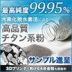最高純度99.95%『チタン系粉』サンプル進呈 製品画像