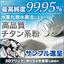 【サンプル進呈】最高純度99.95%『チタン系粉』 製品画像