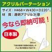 在庫あり!飛沫感染対策〈日本製〉透明アクリルパーテーション 製品画像