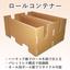 ロール梱包『ロールコンテナー』 製品画像