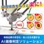 【FOOMA2021出展】AI画像判定サービス Y's-Eye 製品画像