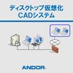 ディスクトップ仮想化CADシステム 製品画像