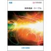 耐熱電線・ケーブル 製品カタログ 製品画像