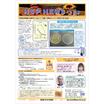 【資料】HSP NEWS 22号 製品画像