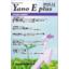 Yano E plus 2018年12月オートモーティブワールド 製品画像