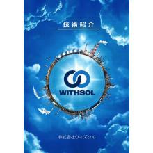 株式会社ウィズソル 技術資料 製品画像
