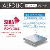 アルミ樹脂複合板『アルポリック(R) 抗ウイルスグレード』 製品画像