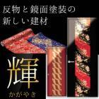 【おすすめ!】西陣織・友禅染め生地を組み込んだ建材『輝』 製品画像