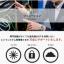 BCP対策に! ICTソリューション ※社内情報を守るために 製品画像