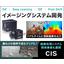 シーアイエスの画像処理システム開発 製品画像