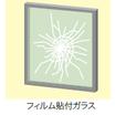 ガラスフィルム『透明遮熱フィルム』 製品画像