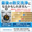ボールクリーニング ボール循環式熱交換器自動洗浄装置『XAC』 製品画像