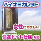 快適トイレ仕様に対応 仮設バイオトイレ『バイオミカレット』