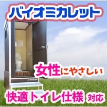 快適トイレ仕様に対応 仮設バイオトイレ『バイオミカレット』 製品画像