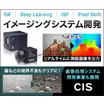 お客様のご用途に合った画像処理システムを開発し、検査効率をUP! 製品画像