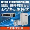 【瞬低(瞬停)補償装置】SAG-Backupラックマウントタイプ 製品画像