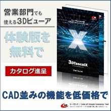 【新バージョン】ビューア以上CAD未満の「3DTascalX」 製品画像