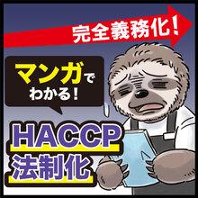 完全施行から1ヶ月経過!飲食店のHACCP対策【漫画冊子進呈中】 製品画像