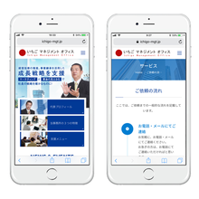 【制作実績】いちごマネジメントオフィス様 コーポレートサイト制作 製品画像
