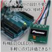 有機EL(OLED)モジュール評価キット 製品画像