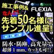 LEDテープライト『FLEXIA』※施工事例&サンプル進呈中