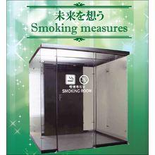 喫煙室『どこでも喫煙ブース』※助成金についての詳細資料を進呈中 製品画像