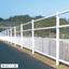 【歩道用防護柵】ガードフェンス F型 製品画像