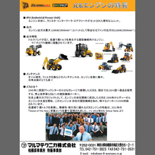 エンジン『JCB・KOHLER製ディーゼルエンジン』 製品画像