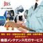 事例紹介『3Dプリンター販売店様』マルチアフターサービス 製品画像